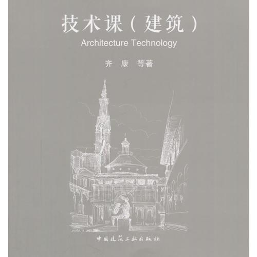 技术课(建筑)