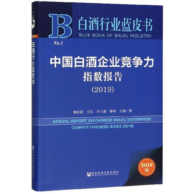 中国白酒企业竞争力指数报告(2019)/白酒行业蓝皮书