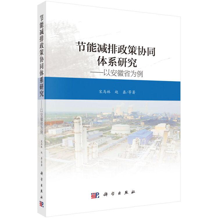 节能减排政策协同体系研究——以安徽省为例