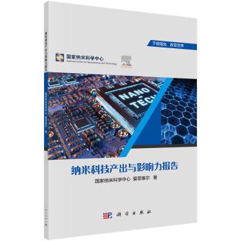 纳米科技产出与影响力报告