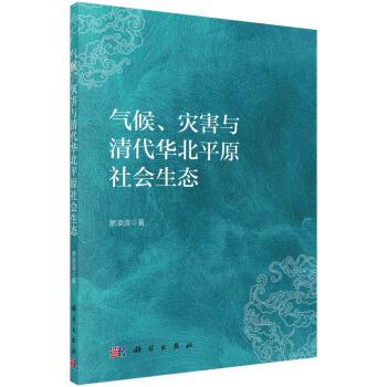 气候、灾害与清代华北平原社会生态