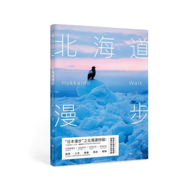 北海道漫步