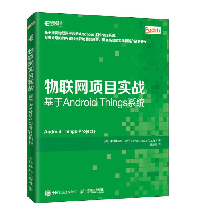 物联网项目实战 基于Android Things系统