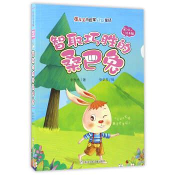 智取巧胜的桑巴兔(彩绘注音版)/张秋生小巴掌动物童话