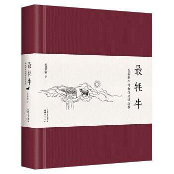 最牦牛:西藏牦牛博物馆建馆历程(精装)