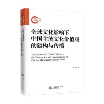 全球文化影响下中国主流文化价值观的建构与传播