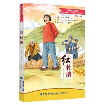 红杜鹃/纪念新中国成立70周年儿童文学原创书系