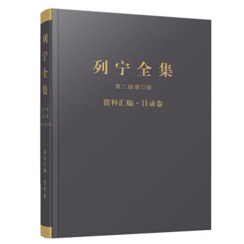 《列宁全集》第二版增订版资料汇编·目录卷