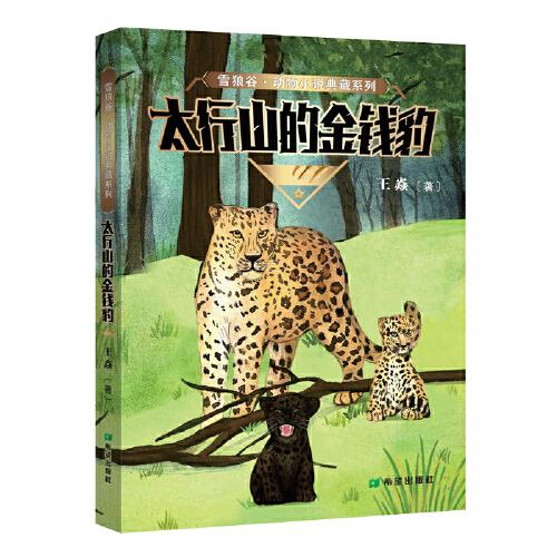 太行山的金钱豹