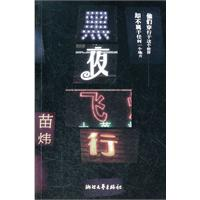 黑夜飞行(中国第一个真正意义上的中产阶级作家,他以富于独创的想象力,通过轻盈、趣味、智性的文字,创造了都市人群通往自然与自由的想象及路径。)