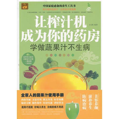 让榨汁机成为你的药房 : 学做蔬果汁不生病