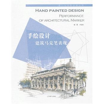 手绘设计—建筑马克笔表现篇