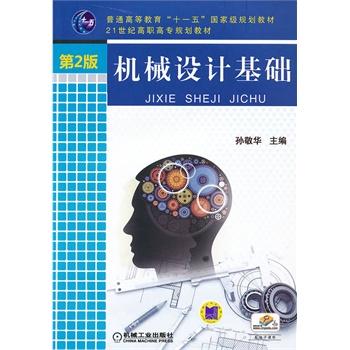 top目录  第2版前言  第1版前言  第1章 机械设计基础概论   1.