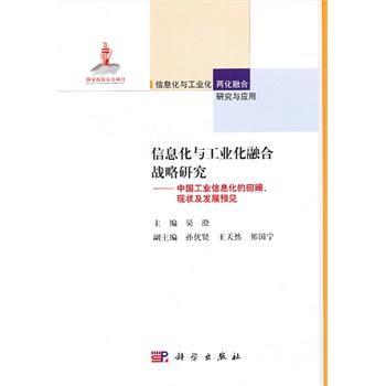 信息化与工业化融合战略研究--中国工业信息化的回顾、现状及发展预见
