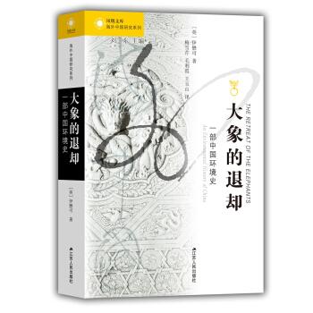 海外中国研究系列·大象的退却:一部中国环境史