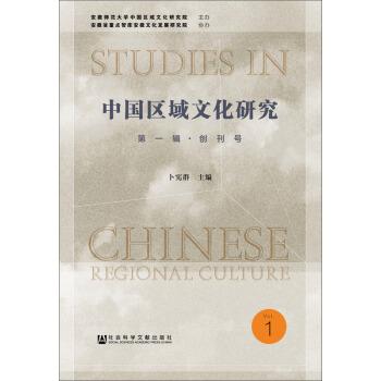 中国区域文化研究(第一辑,创刊号)