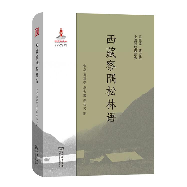 西藏察隅松林语(中国濒危语言志)