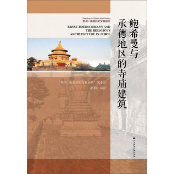 鲍希曼与承德地区的寺庙建筑