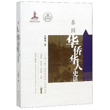 泰国华侨华人史话(精)/一带一路沿线华侨华人史话丛书