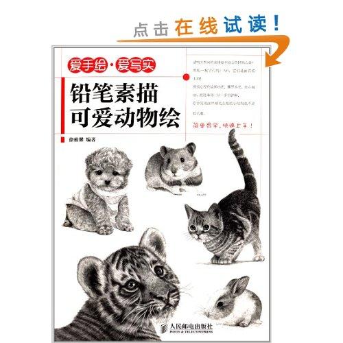 爱手绘61爱写实——铅笔素描可爱动物绘-百道网