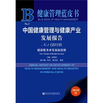 健康管理蓝皮书:中国健康管理与健康产业发展报告No.2(2019)