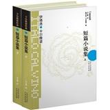 卡尔维诺经典:短篇小说集(套装共2册)