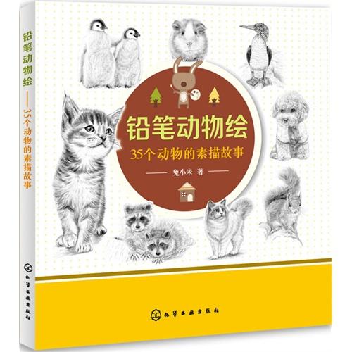 铅笔动物绘:35个动物的素描故事