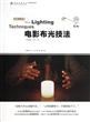 电影布光技法(电影公开课上海戏剧学院规划建设教材)