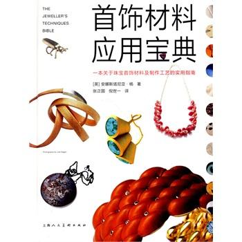 首饰材料应用宝典:一本关于珠宝首饰材料及制作工艺的实用指南