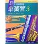 单簧管(3)--管乐队现代化训练教程