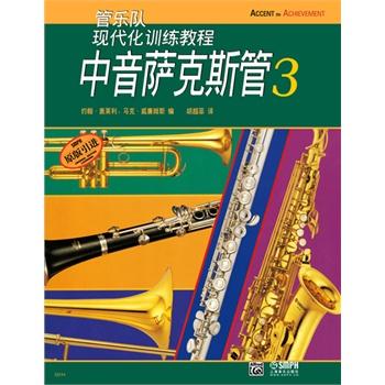 中音萨克斯管 3 管乐队现代化训练教程