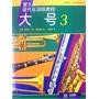 大号(3)--管乐队现代化训练教程