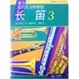 长笛(3)--管乐队现代化训练教程