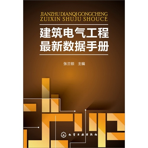 建筑电气工程最新数据手册