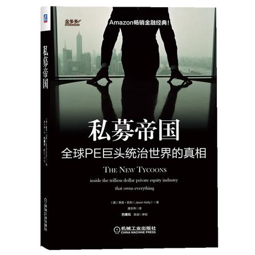 私募帝国:全球PE巨头统治世界的真相(精装)