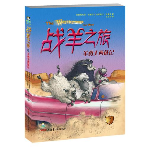 倔小孩动物小说:战羊之旅261羊勇士西征记