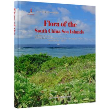 中国南海诸岛植物志(英文版)(精)