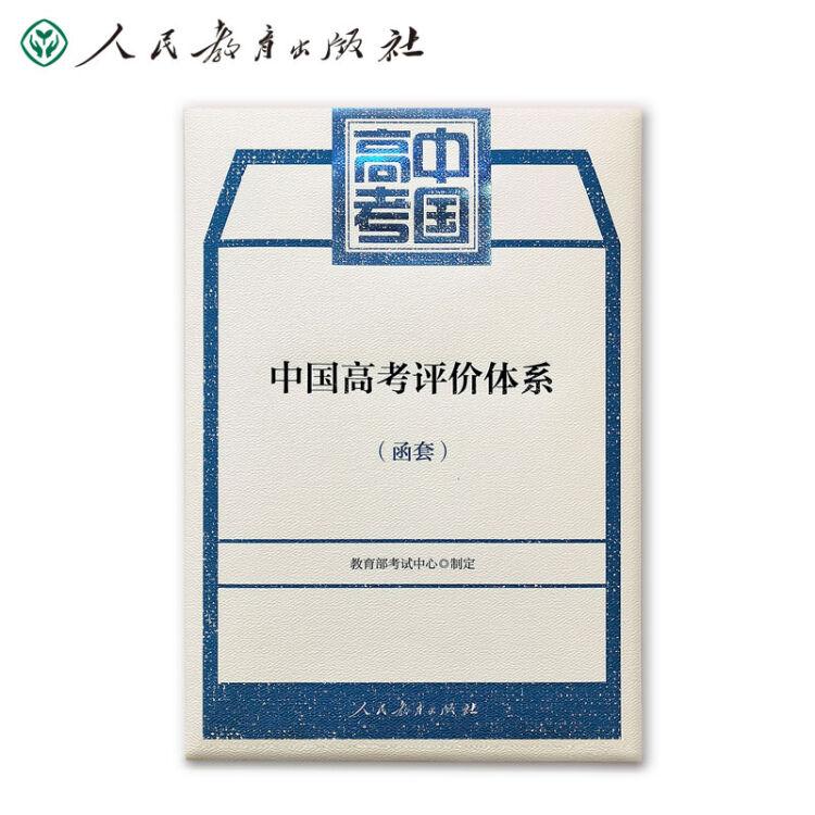 中国高考评价体系(套装2册) 教育部考试中心编写 高考评价体系蓝皮书+说明解读 人民教育出版社