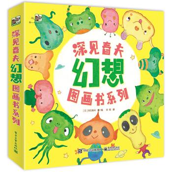 小猛犸童书:深见春夫幻想图画书(套装共4册)