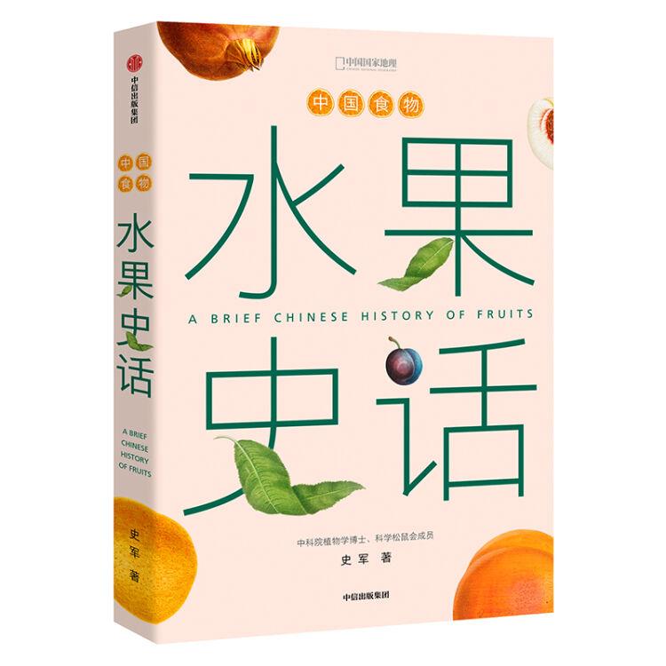中国食物:水果史话