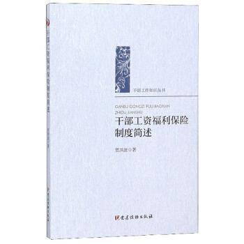 干部工资福利保险制度简述/干部工作知识丛书