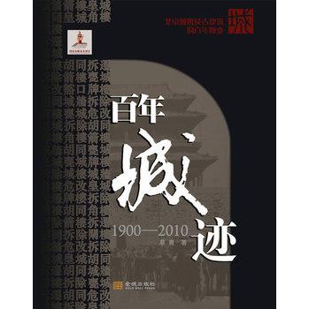 百年城迹:1900-2010北京城貌及古建筑的百年嬗变[精装]