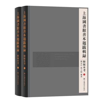 上海图书馆善本题跋辑录附版本考(套装共2册)