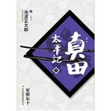 真田太平记(6):家康东下