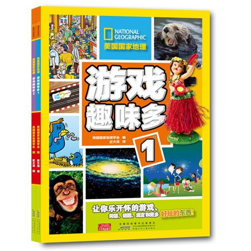 美国国家地理游戏趣味多(全2册)