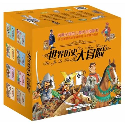 世界历史大冒险套装(15册)