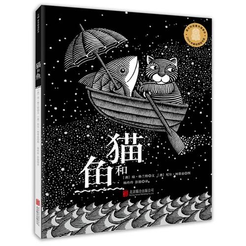 猫和鱼(精装)