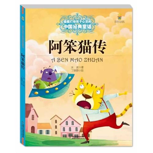阿笨猫传(美绘版)——最能打动孩子心灵的中国经典童话