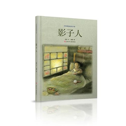 中华原创绘本大系-影子人