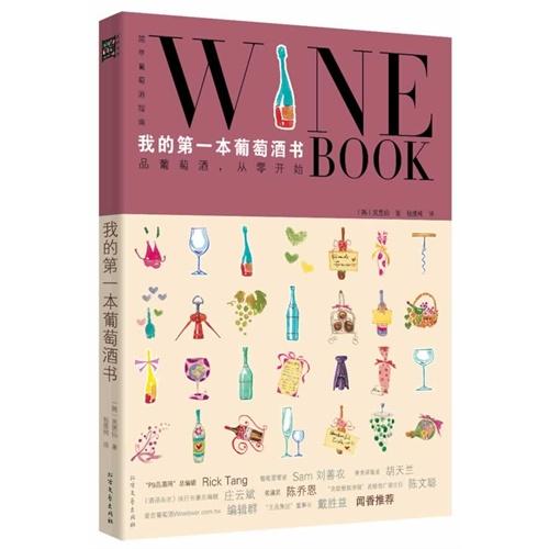 我的第一本葡萄酒书